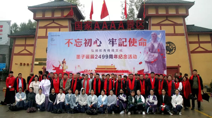 西鲁凤鸣 墨子诞辰2499周年纪念活动