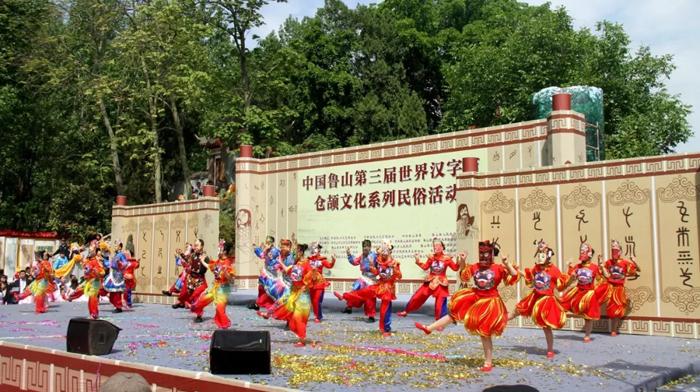 中国 · 鲁山第三届世界汉字节
